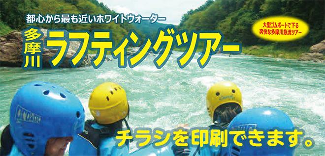 多摩川ラフティングツアー-チラシ