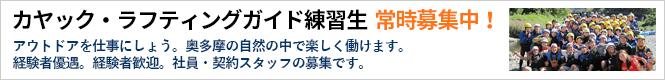 カヤック・ラフティングガイド練習生 常時募集中!