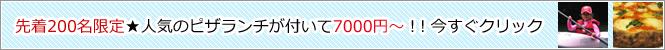 先着200名限定★人気のピザランチが付いて7000円?!!今すぐクリック