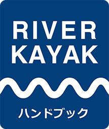 RIVER KAYAK ハンドブック