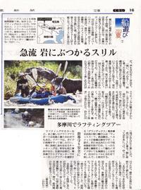 読売新聞 8月15日付 首都圏版