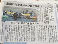 東京新聞 2015年12月6日 朝刊