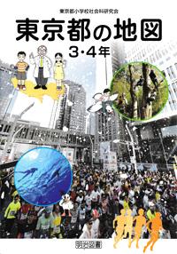 2016年4月 東京都の地図 3・4年 明治図書