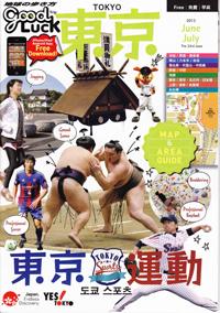地球の歩き方 訪日旅行者向け東京ガイドブック