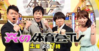 2018年1月 TBS「炎の体育会TV」