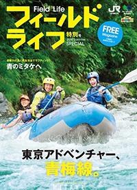 2018年7月 「フィールドライフ 特別号」エイ出版社
