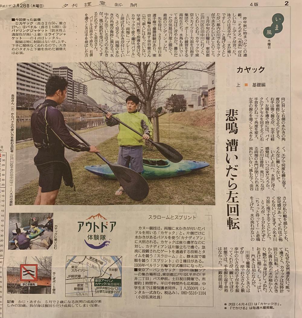 2019年4月 「いま風 木曜日」読売新聞