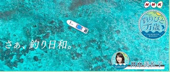 2020年6月「釣りびと万歳」NHK BSプレミアム