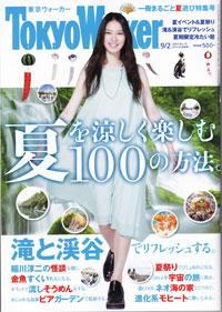 東京ウォーカー 一冊まるごと夏遊び特集号(角川書店)