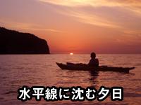 水平線へ沈む夕日