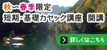 秋〜春季限定 短期・基礎カヤック講座 開講
