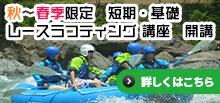 秋~春季限定 短期・基礎レースラフティング 講座 開講