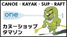 CANOE・KAYAK・RAFT・SUP リバースポーツのことなら TAMAZONへ