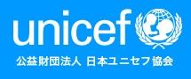 公益財団法人 日本ユニセフ協会