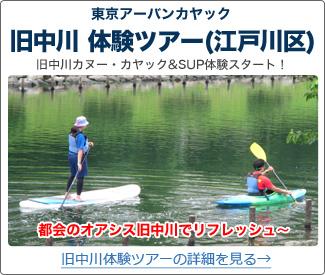 旧中川 体験ツアー(江戸川区)