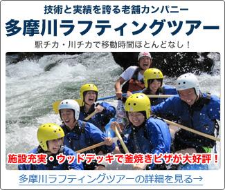 ラフティングするなら多摩川ラフティングツアー