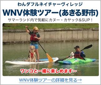WNV体験ツアー(あきる野市)
