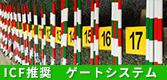 ICF推奨 ゲートシステム