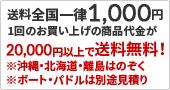 20,000円以上送料無料